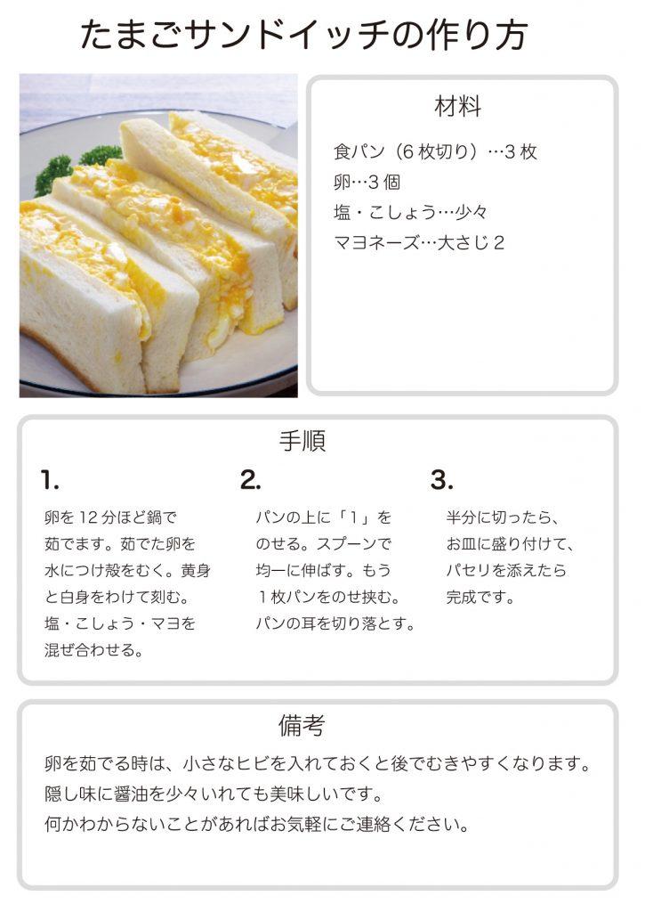 料理レシピの参考例
